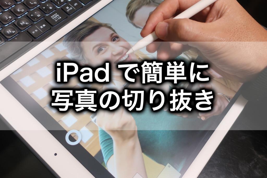 Photoshop iPadで簡単に写真の切り抜き