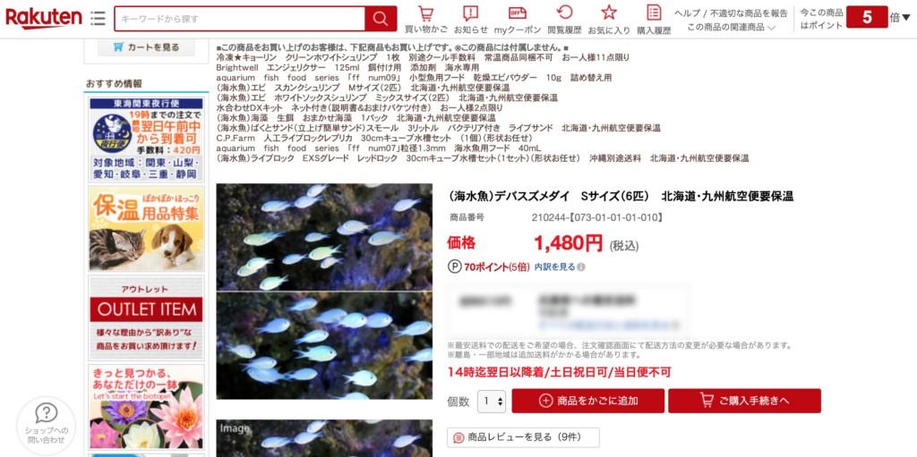 楽天市場 海水魚 購入画面