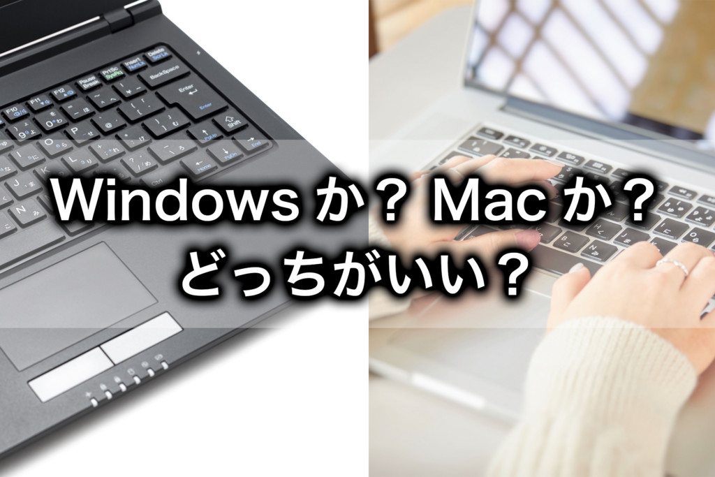 WindowsとMacはどっちがいい?