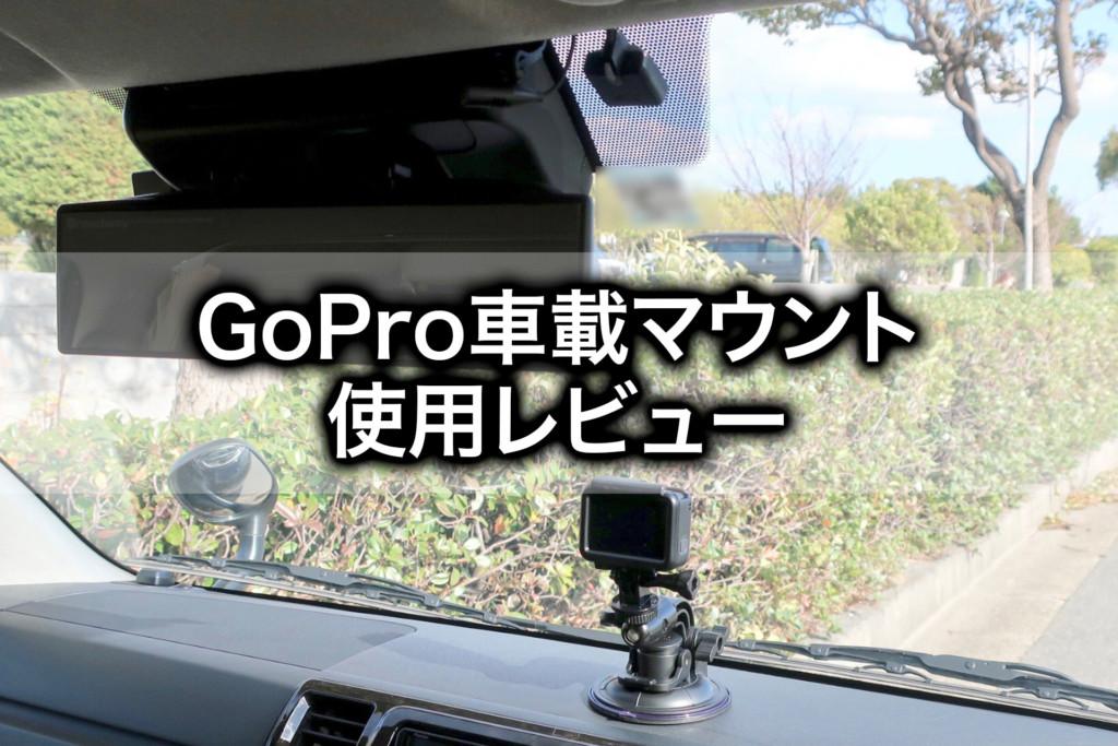 GoProカメラマウント使用レビュー