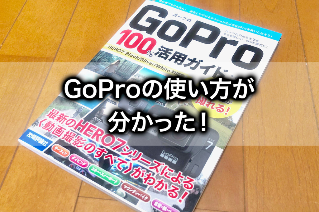 GoPro HERO 7 使い方が分かる 100%活用ガイド