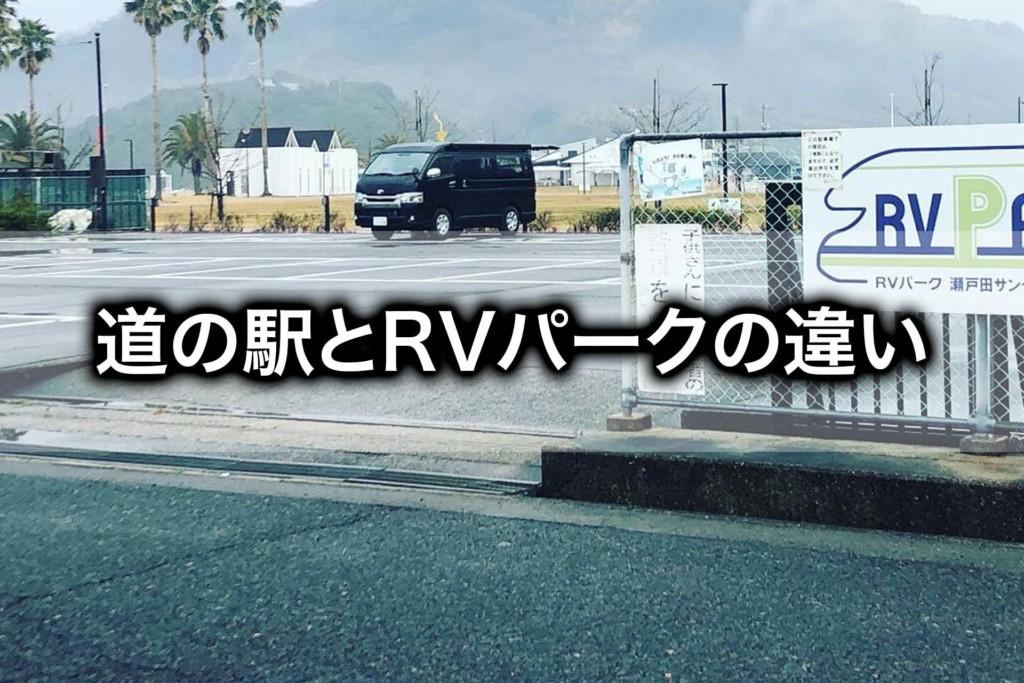 道の駅とRVパークの違い