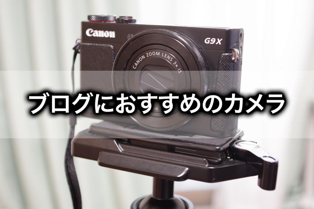 ブログでおすすめのカメラ