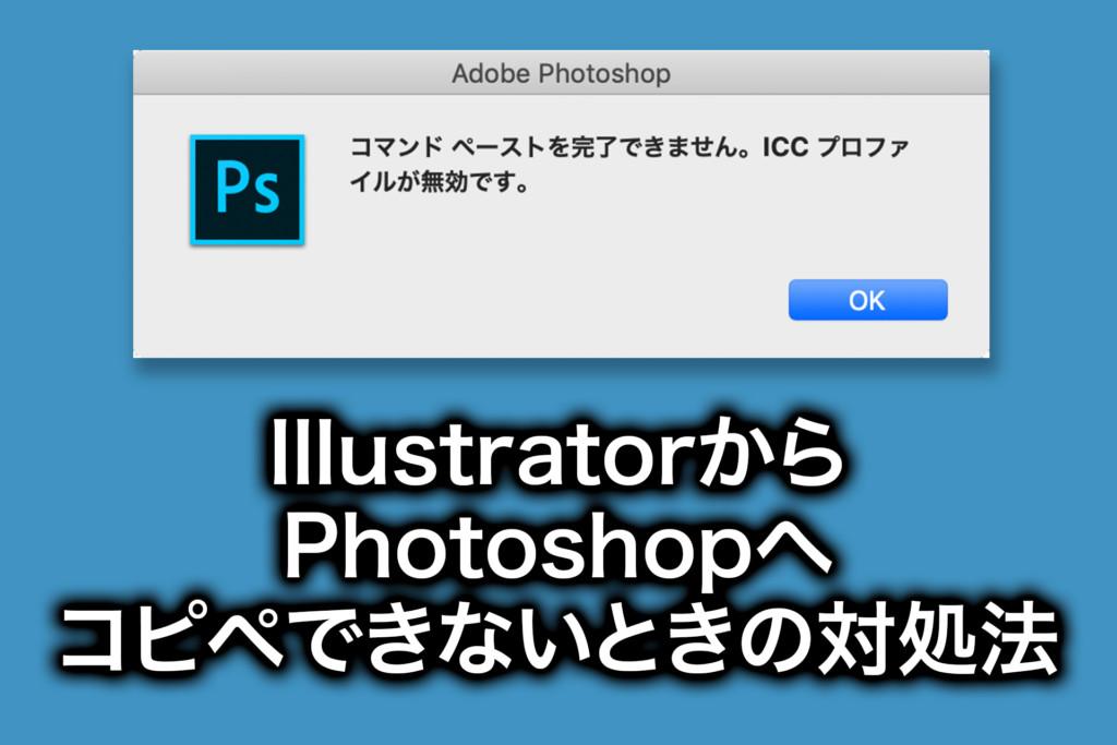 IllustratorからPhotoshopへコピペできないときの対処法