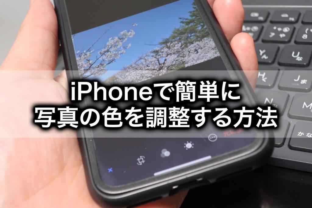 写真の色調整にPCソフトは不要!iPhoneが一番ラクだった