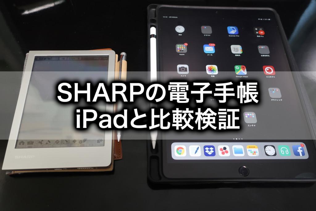 電子手帳 SHARP WG-S30とipadを比較検証