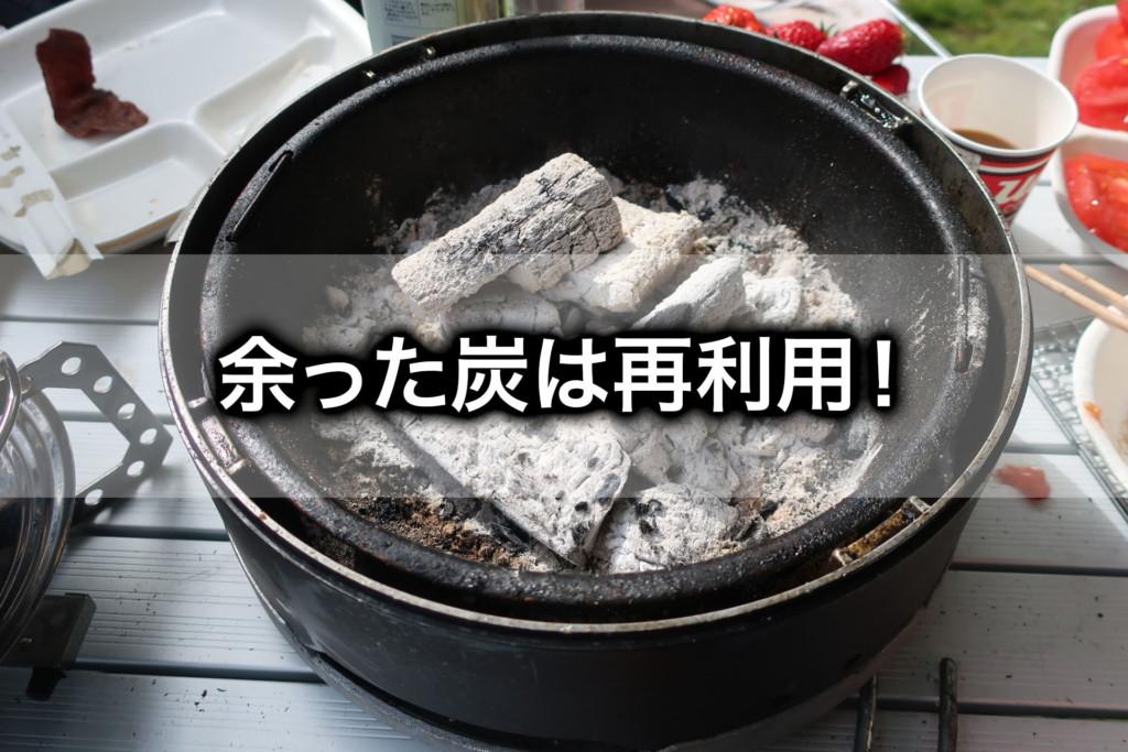 余った炭を再利用できるキャンプグッズ!火消し壺とバーベキューグリル