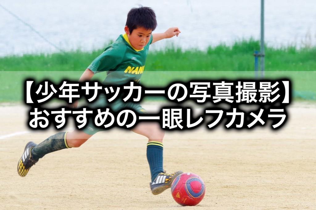 【少年サッカーの写真撮影】おすすめの一眼レフカメラ