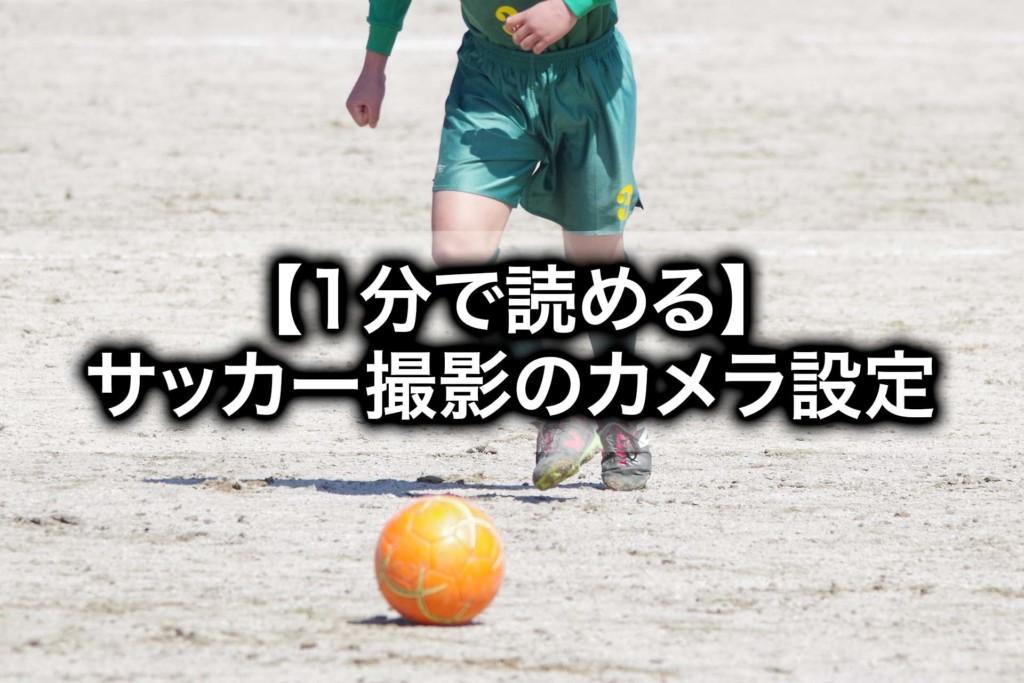 【1分で読める】少年サッカーの写真撮影で最適なカメラ設定