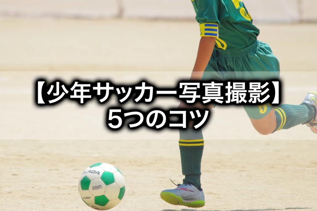 【少年サッカーの写真撮影】知っておきたい5つのコツ!