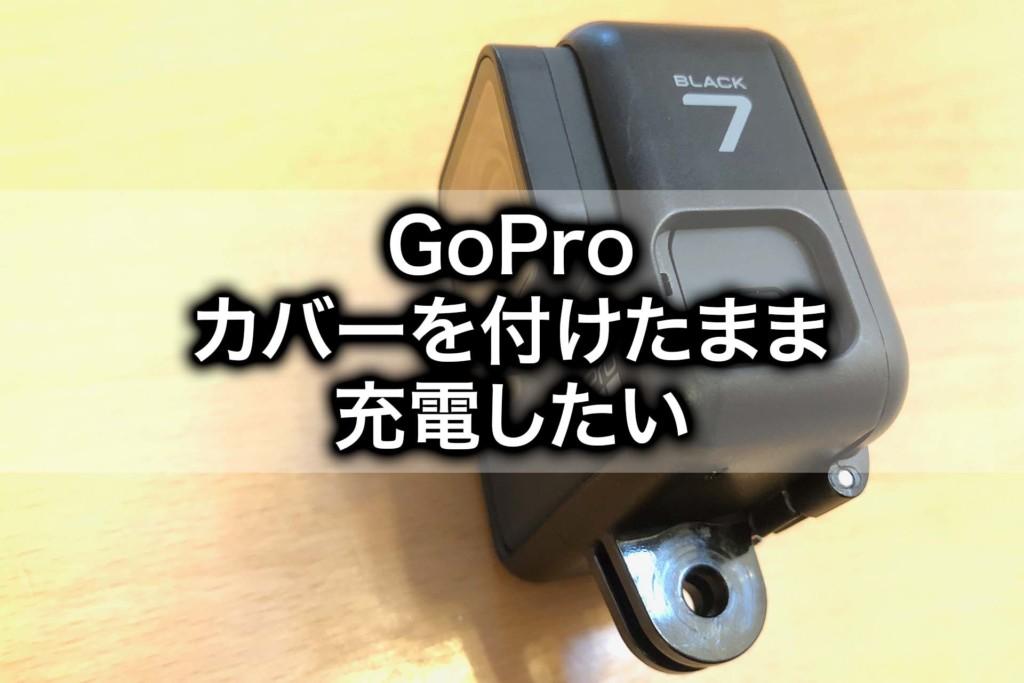 GoProで充電しながら撮影できるカバーは便利だった!