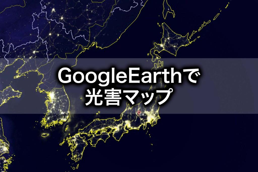 光害マップをGoogleEarthで表示させる方法