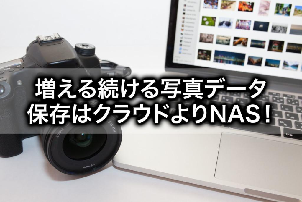 増え過ぎた写真データの保存方法!クラウドよりNASがいい!