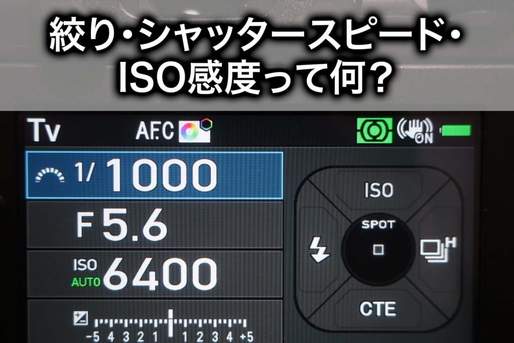 絞り・シャッタースピード・ISO感度をイラスト図で解説