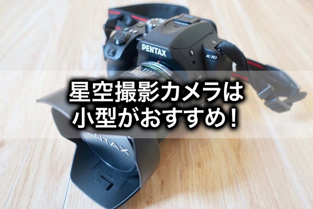 星空撮影カメラは登山で使える小型!おすすめの機能と機種は?
