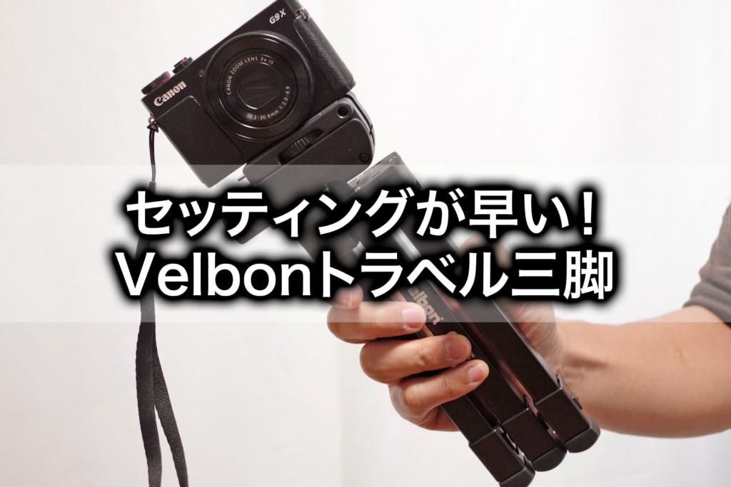 設置が早いコンパクトなデジカメ三脚!旅行に使えるVelbon CUBE