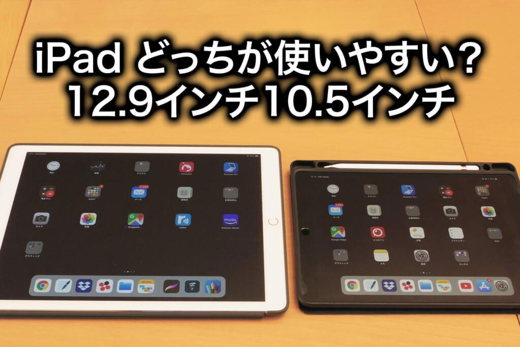 iPadのサイズ比較!12.9インチと10.5インチどっちがいい?