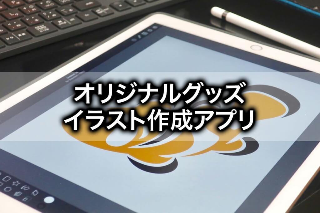 【オリジナルグッズを作成するイラストアプリ】おすすめを紹介!
