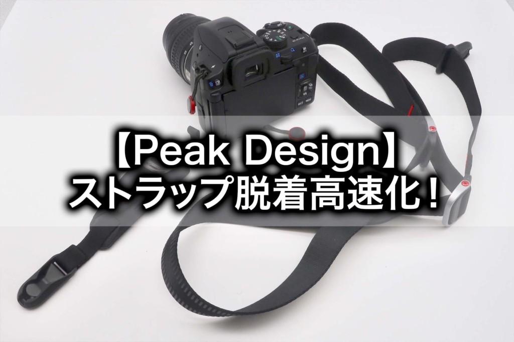 【Peak Design】ピークデザインでストラップ脱着高速化!