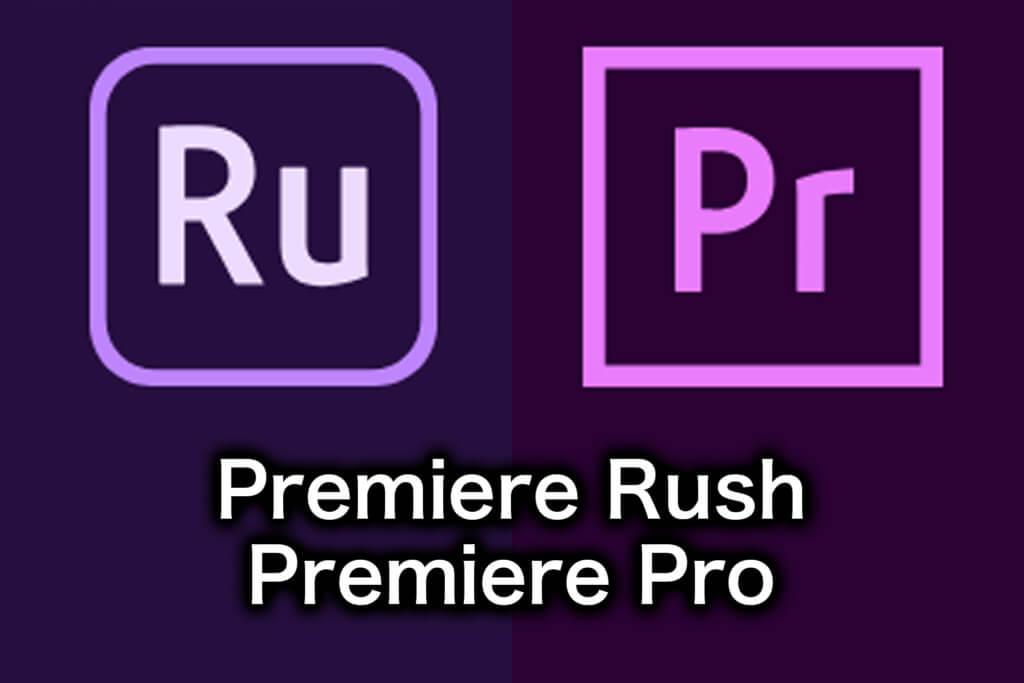 PremiereRushとPremiereProの違いは?両方使った感想