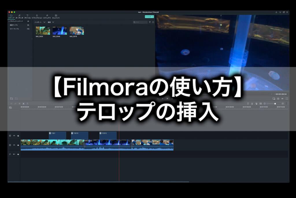 【Filmoraの使い方】テロップ(文字)を入れる方法
