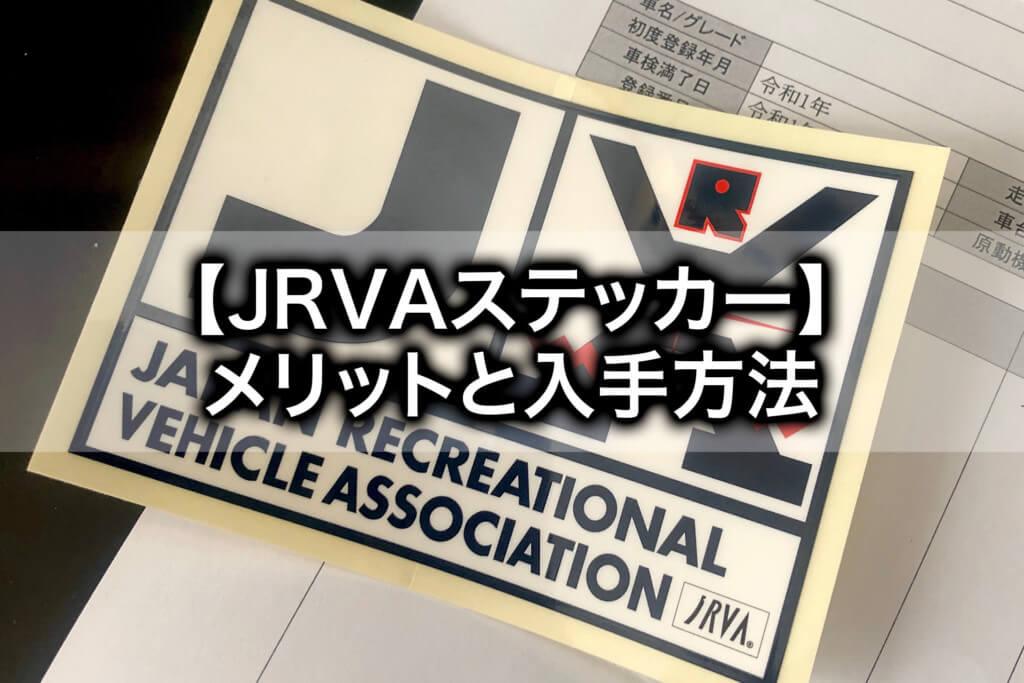 JRVAステッカーのメリットと入手方法を解説!