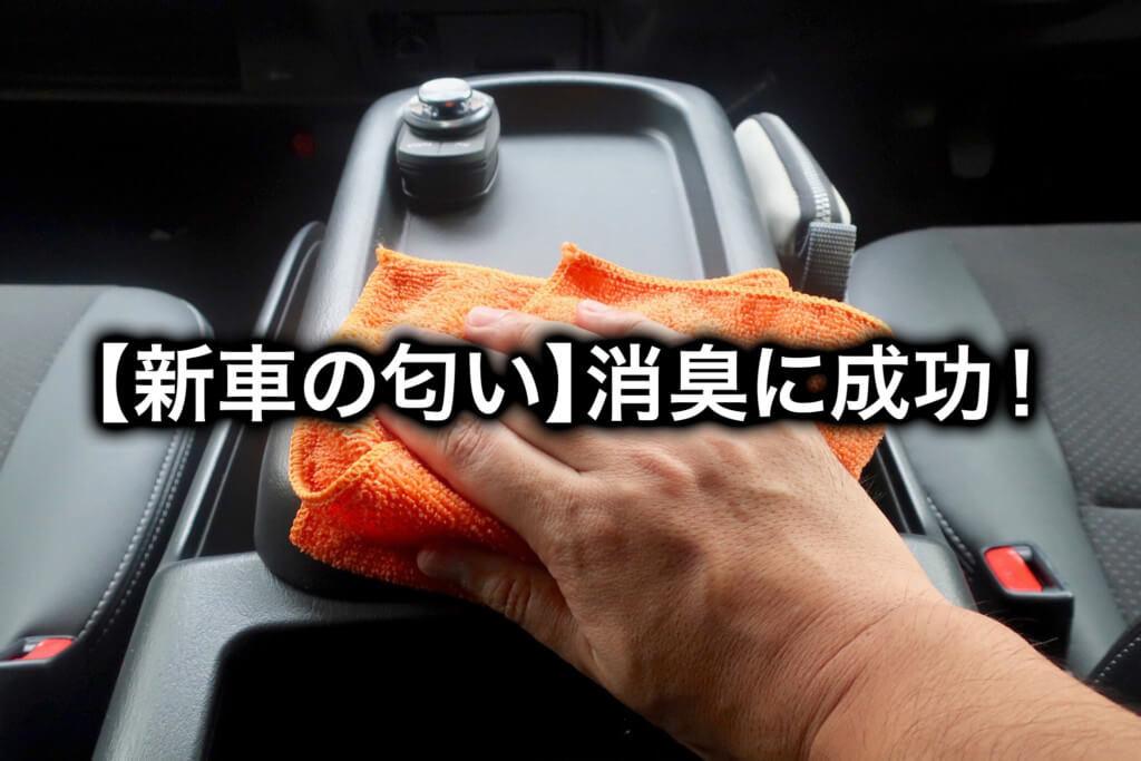 新車の匂いが気持ち悪い!完全に消臭する方法を紹介