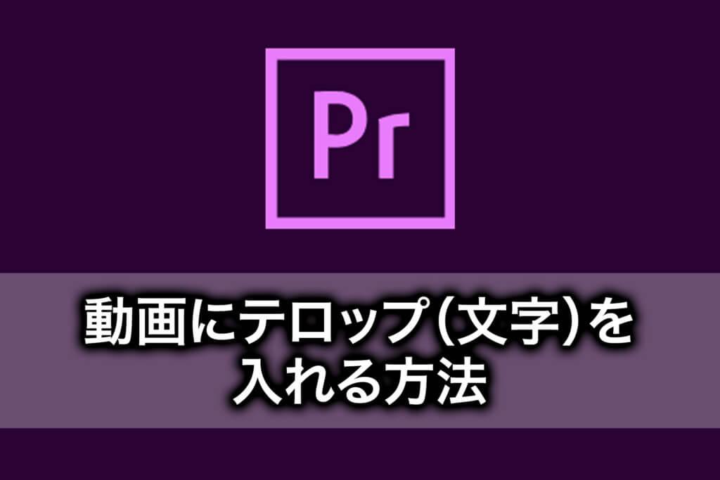 【PremiereProの使い方】動画にテロップ(文字)を入れる方法