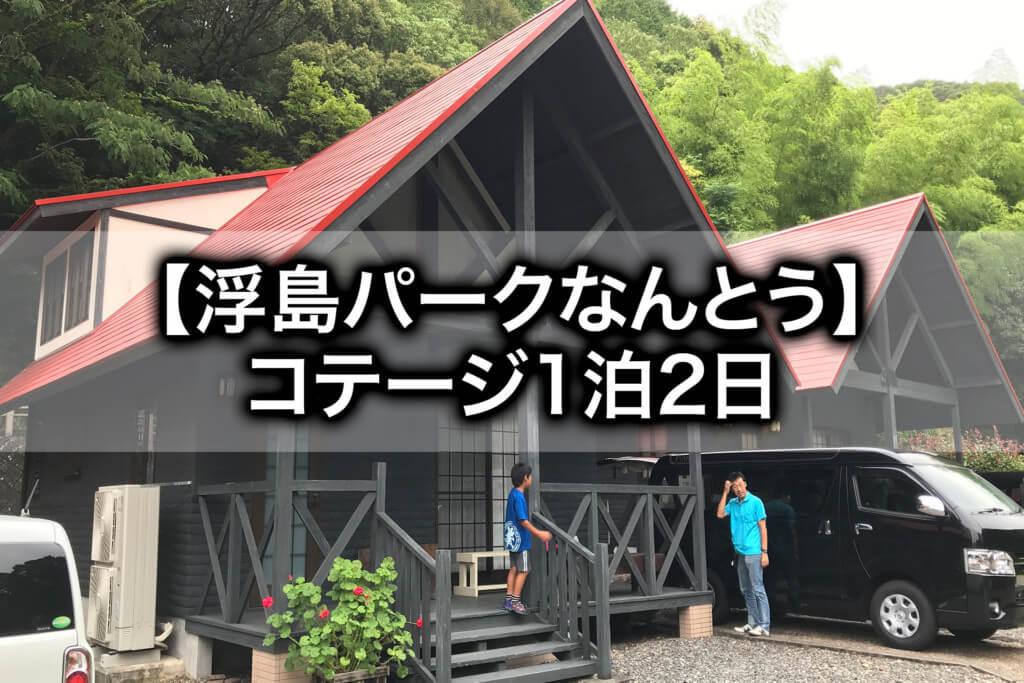 【浮島パークなんとう】伊勢志摩のキャンプ場で一泊BBQ!