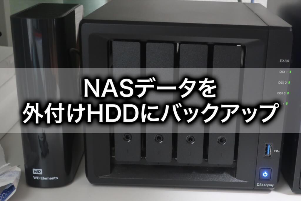 SynologyNASのデータを外付けHDDにバックアップする方法