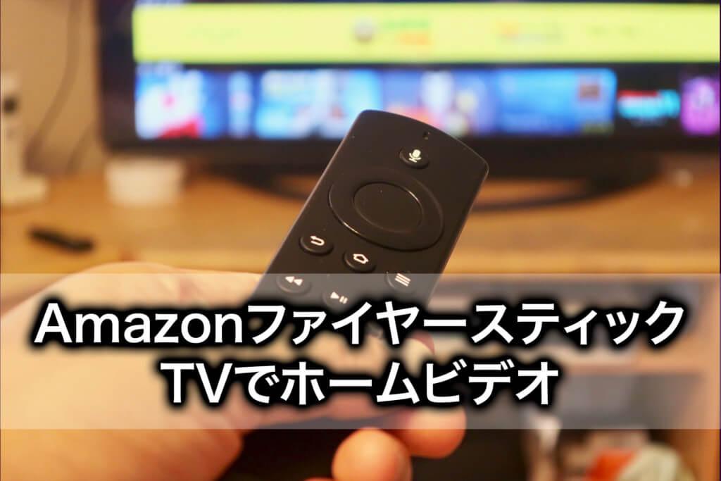 AmazonファイヤースティックとNASでできること!ホームビデオをTVで見る