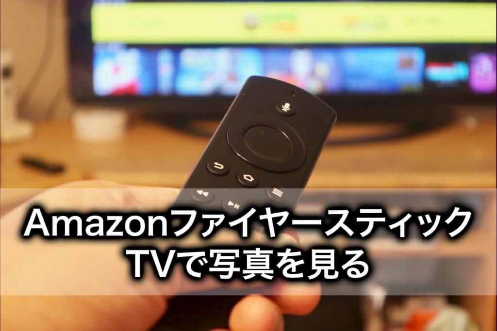 AmazonファイヤースティックとNASでできること!写真をTVで見る