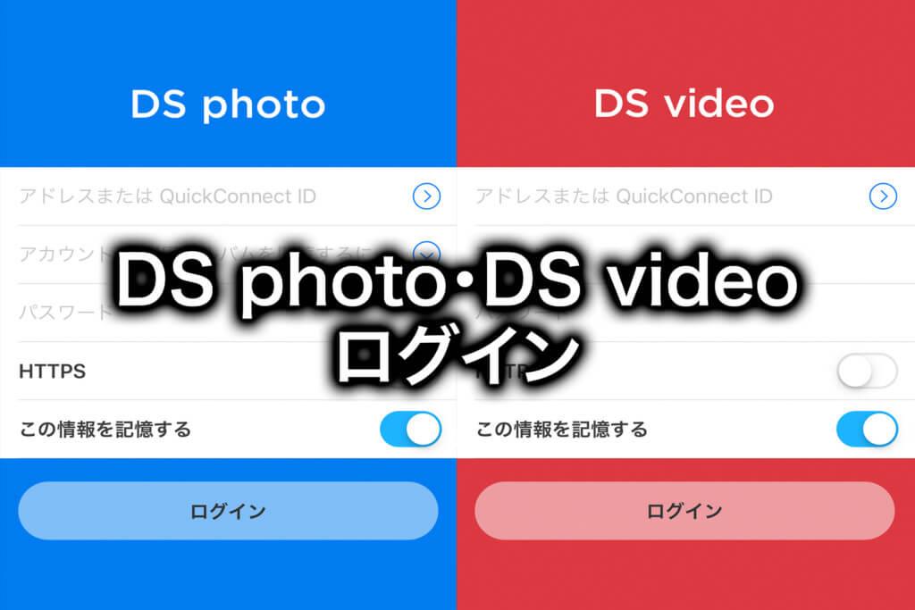 DSphoto・DSvideoアプリでログインする方法を解説