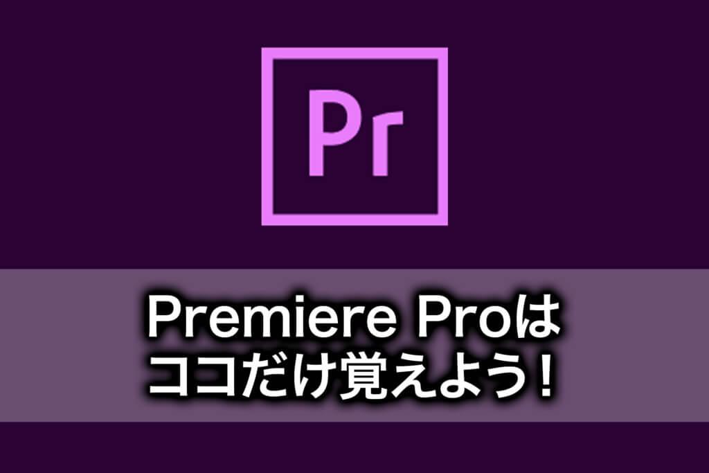 ココだけ覚えれば初心者でもできる!Premiere Proの使い方