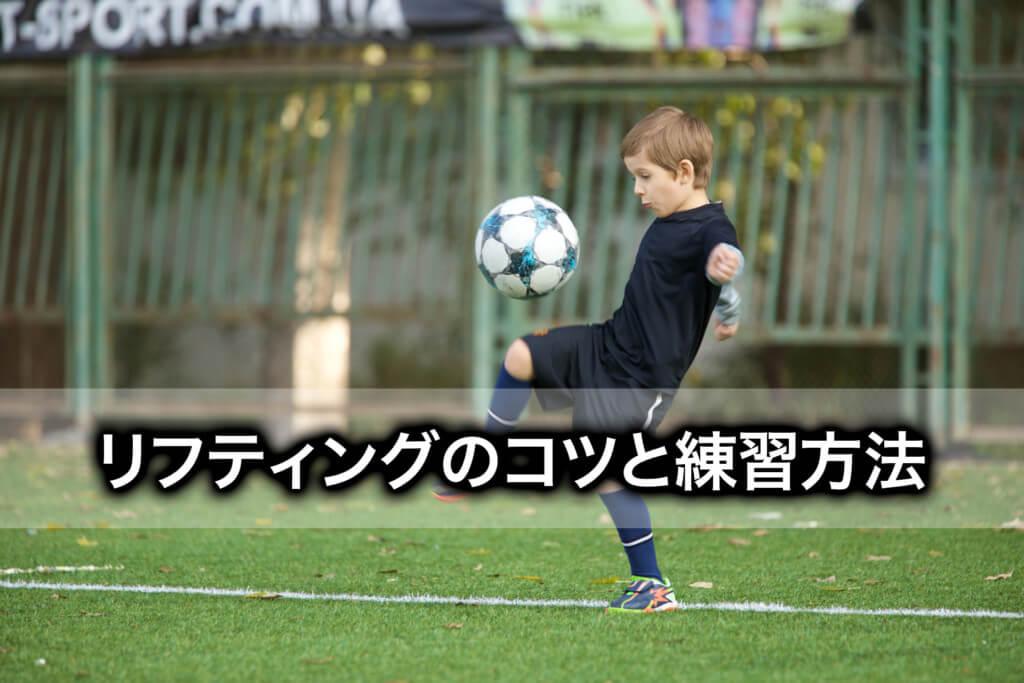 【実績アリ】保護者が子供に教えたリフティングのコツと練習方法