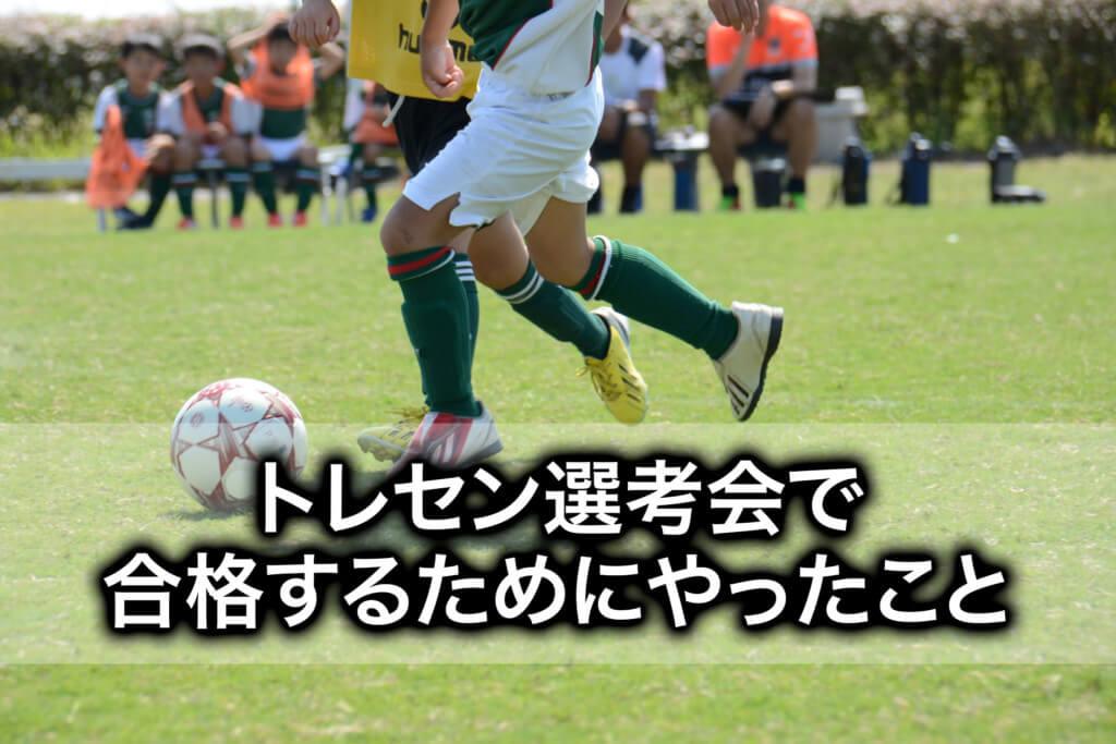 【少年サッカー】トレセン選考会で合格するためにやったこと