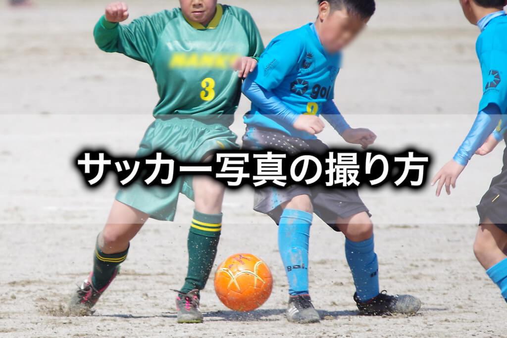 カメラ初心者でもできる!かっこいいサッカー写真の撮り方
