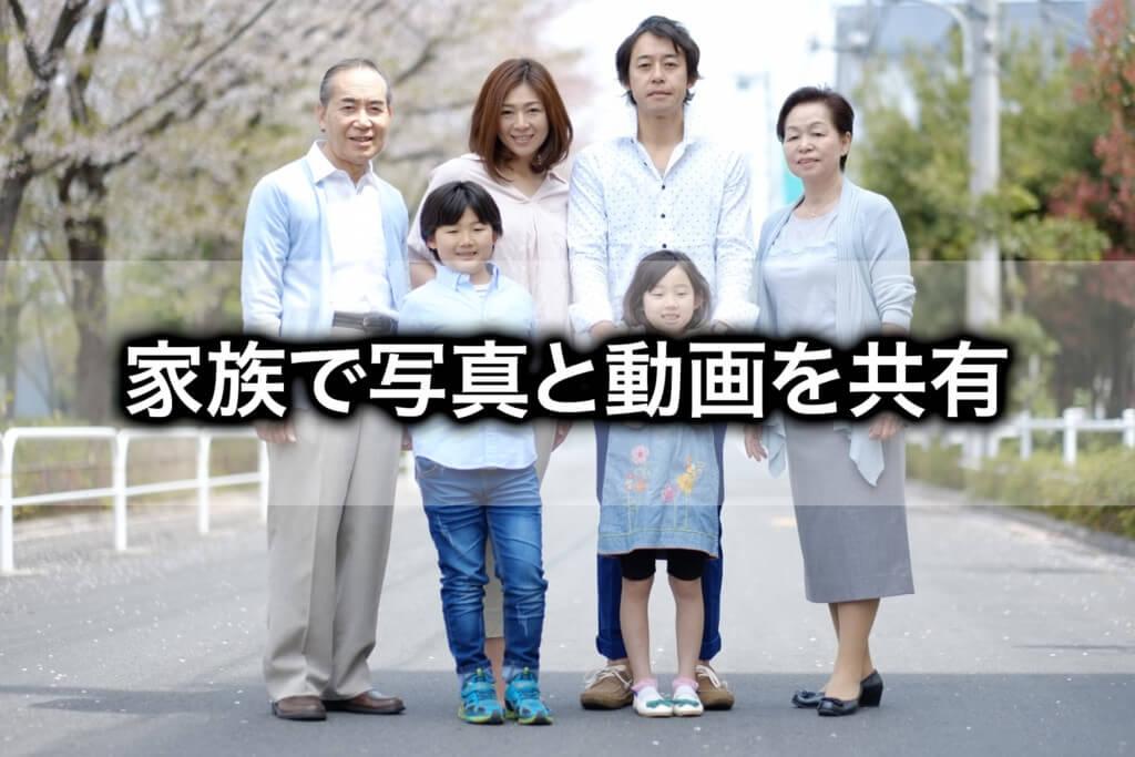 家族で写真や動画を共有する7つの方法を比較