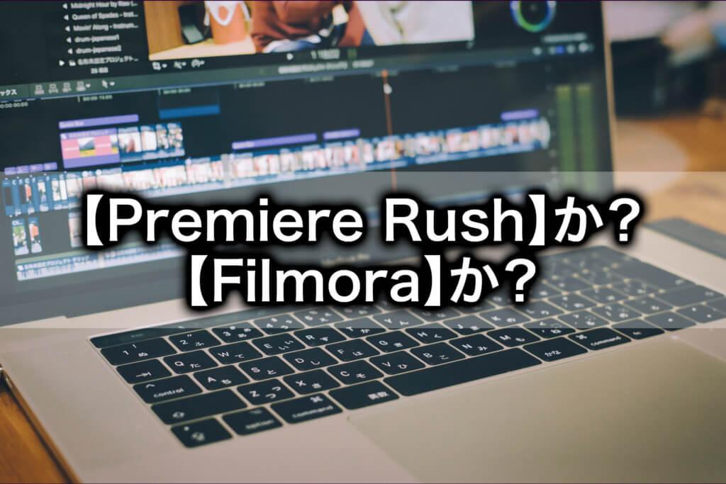 【PremiereRush】と【Filmora】動画編集ソフト比較した感想
