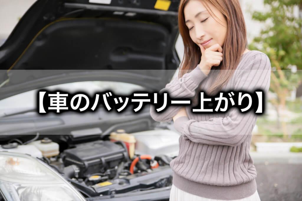 車のバッテリー上がりの症状と原因は?対処方法を解説