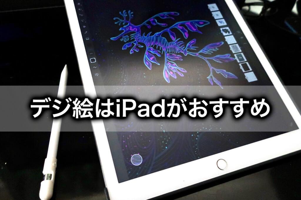デジタルイラスト初心者はiPadがおすすめ!その理由とは?