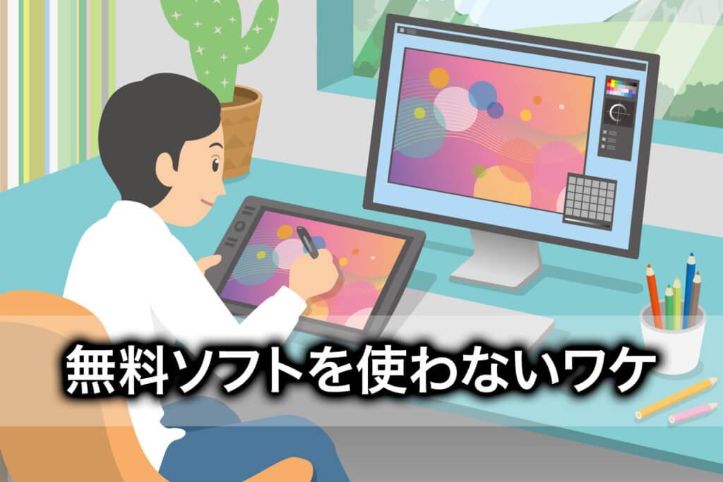 フリーのイラスト作成ソフトを使わない理由!
