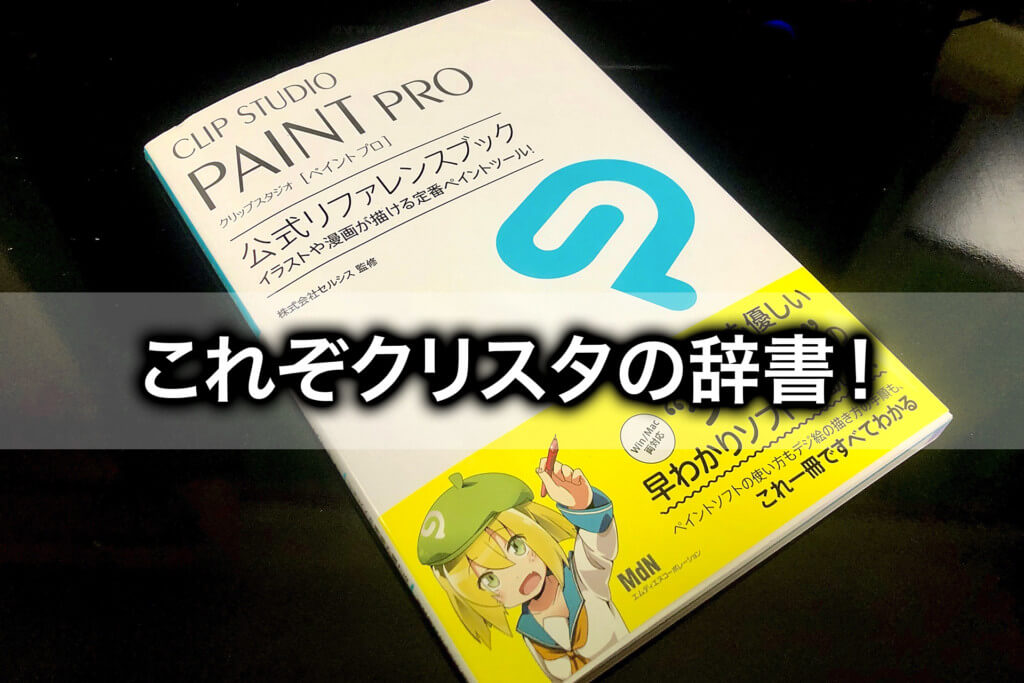 初心者ならまず一冊!CLIP STUDIO PAINTの使い方が分かる本!