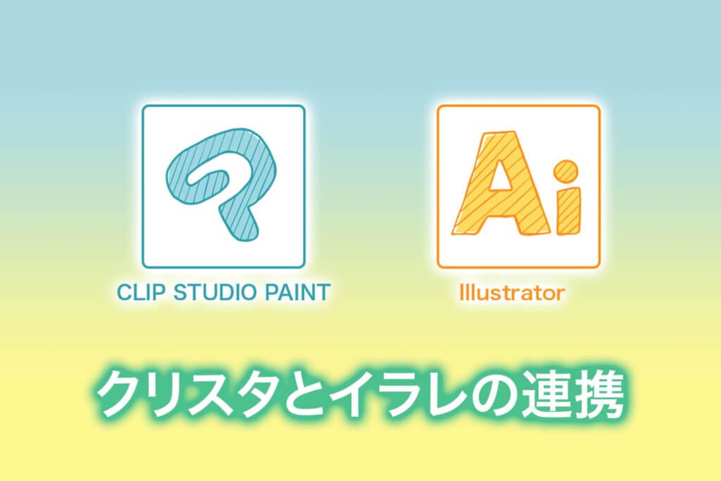 CLIP STUDIO PAINTがIllustratorとベクターデータの連携が可能に!