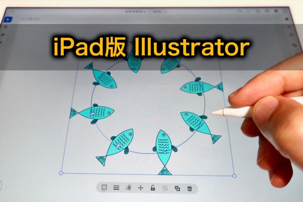 ipad版 illustratorの使い方は簡単!便利だと思った6つの機能