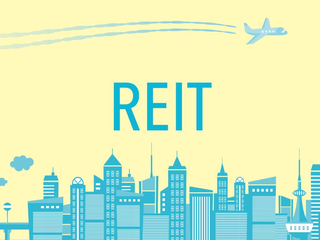 「REITに投資するのはやめとけ!」の理由が分からない