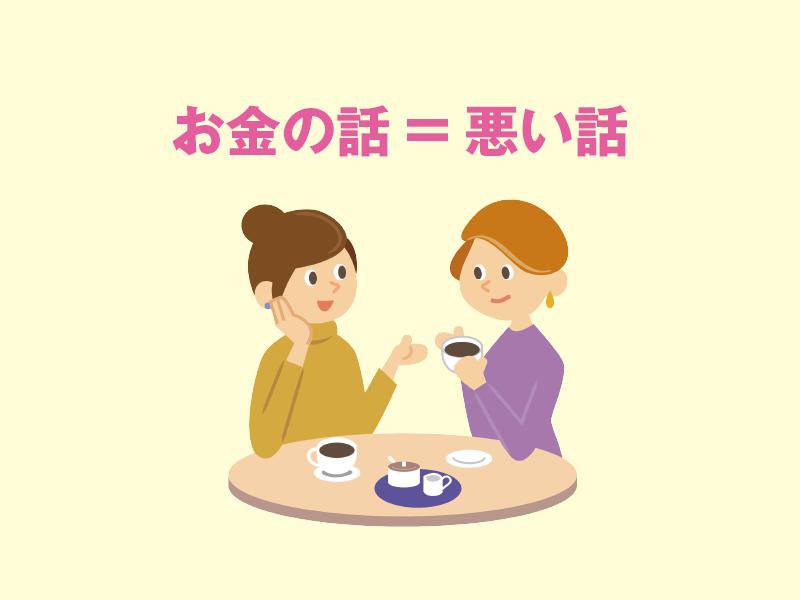 なぜ日本人はお金の話が嫌い?もっとオープンにした方がいい!