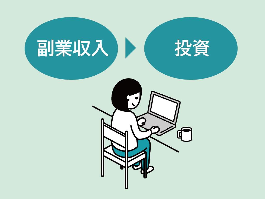 副業で月3万円稼げるようになったら投資信託で運用すべし!