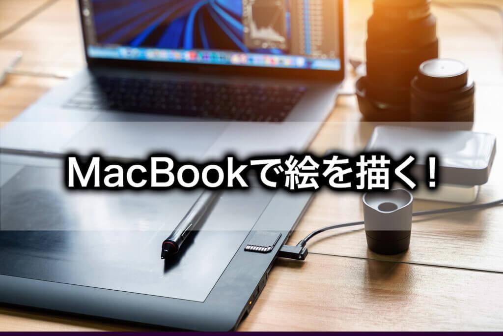 MacBookで絵やイラストを描くときに必要なものは?